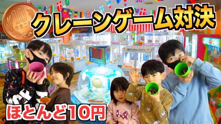 1回10円のクレーンゲーム で1人1000円で何個取れるか勝負したら激取れ案件だった!【時間無制限】