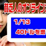 オンラインカジノライブ 貧乏人バージョン1/13