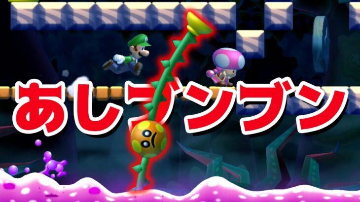 【ゲーム遊び】「あしブンブン」#114 ルイージU編 New スーパーマリオブラザーズ U デラックス【アナケナ&カルちゃん】New Super Mario Bros U Deluxe