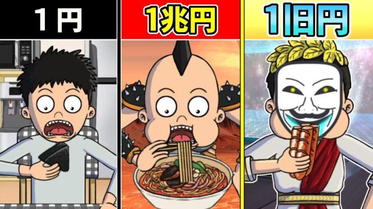 チート級の大食い!1兆円を超える1旧円とは!?【ぐち男・ぐち郎のゲーム実況】Food Fighter Clicker