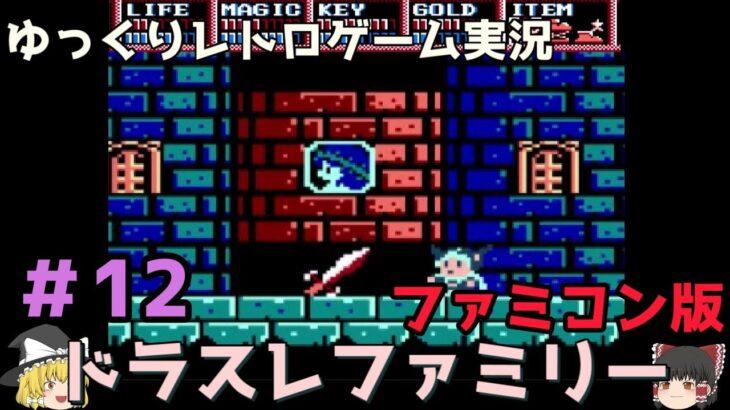 【ゆっくりレトロゲーム実況】ドラスレファミリー #12 ファミコン版