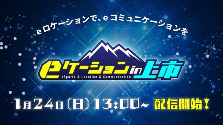 上市町eスポーツイベント「eケーションin上市」 1/24(日)午後1時00分~