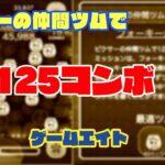 【ツムツム】ピクサーの仲間ツムで125コンボする方法【ゲームエイト】