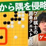 【ゲーム実況】囲碁プロ棋士が囲碁クエスト実況!「三々から隅を侵略する」13路盤