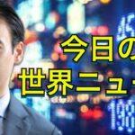 国際ニュース1/31、ロビンフッド&Redditのゲームストップ提訴、バイデンの中国制度、1月の株価パフォーマンス、ドル高に敏感なコモディティ