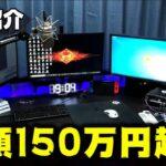 【総額150万円超え!?】初公開! 機材ヲタクのゲーム部屋紹介【2021年Ver】