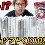 【1個5000円】ゲームソフトくじ10万円分購入したらさすがに新年1発目は当たるよね????開封して闇を暴きます。