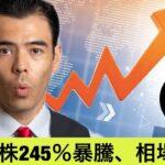 米大手ゲーム会社、株価が1日で51%上昇!相場操作の違反?