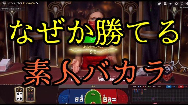 #153【オンラインカジノ|バカラ】謎に勝ってる素人バカラ