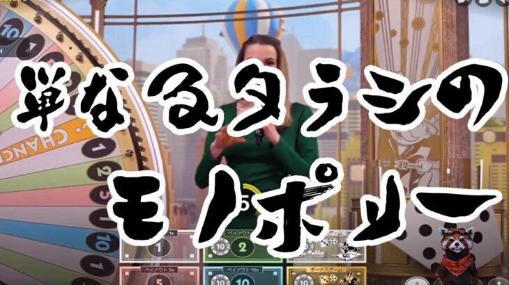 #168【オンラインカジノ|ライブゲーム】検証!美人はロールをよく出すのか?|単なるタラシのモノポリー