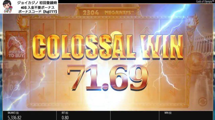 【ジョイカジノ】オンラインカジノ高配当演出まとめ:ゼウス#17