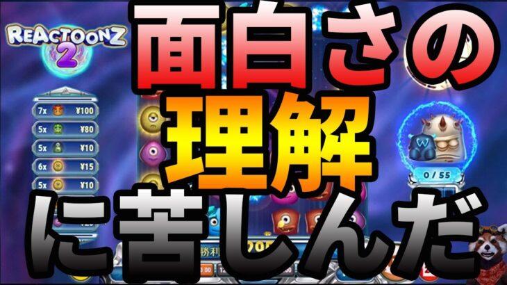 #174【オンラインカジノ|スロット】REACTOONZ2|面白さの理解に苦しんだぷよぷよ系
