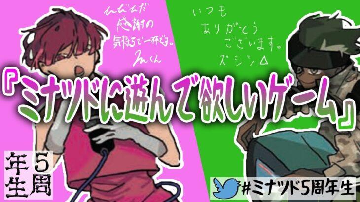 【ミナツド5周年生】『ミナツドに遊んで欲しいゲーム』19:00〜
