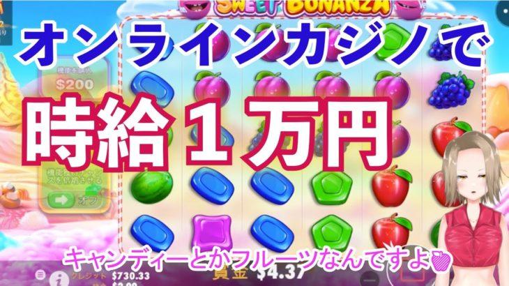 【時給1万円GET】オンラインカジノのスロットやってみた。
