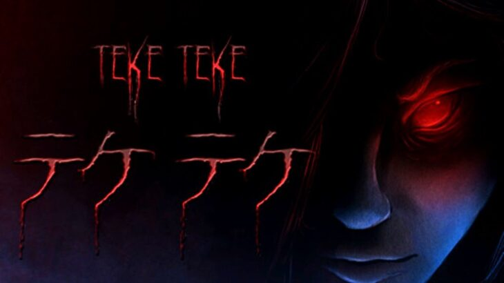 #1【LIVE】テケテケ ホラーゲーム