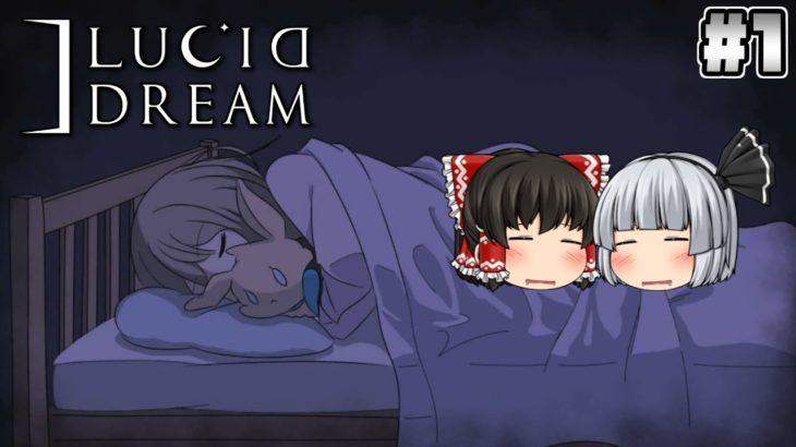 #1【Lucid Dream】夢の世界から脱出せよ!【ホラーゲーム】【ゆっくり実況】