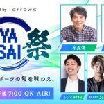 【第1回】presented by arrows 矢祭 YASAI~モバイルeスポーツの旬を味わえ~Season2