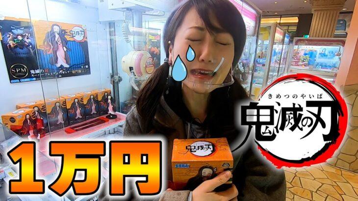 クレーンゲームで1万円使ったら涙の結果にw【鬼滅の刃】