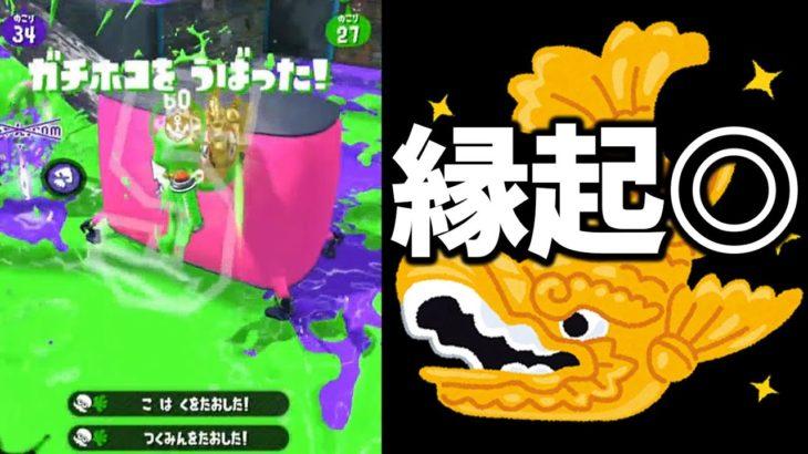 【スプラトゥーン2】シャチホコ持つゲームとか縁起良すぎるよ【ホコ初め】