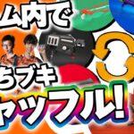 【スプラトゥーン2】チーム内で持ちブキシャッフル!【カラマリゲーム】
