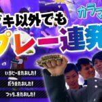 【スプラトゥーン2】神プレイ連発!持ちブキシャッフル後編【カラマリゲーム】