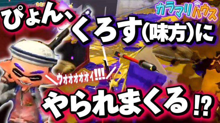 【スプラトゥーン2】ぴょん、くろすにハメられる【カラマリゲーム】