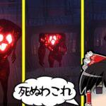 【ホラーゲーム】#2 DbD風新作ホラゲーがこちら【ゆっくり実況・Dark Deception Monsters & Mortal】