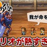 【ロマサガ2】最高のゲームだわ!七英雄クジンシー戦【リマスター版 初見実況】Part3