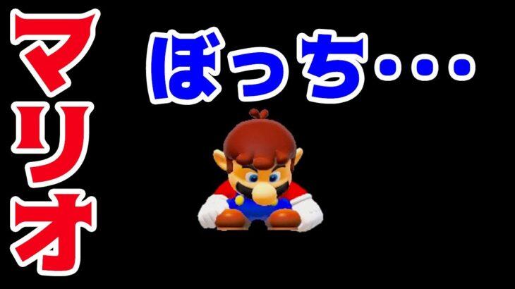 【ゲーム遊び】マリオメーカー2 マリオぼっち・・・ ひとりぼっちのマリオ【アナケナ】Super Mario maker 2