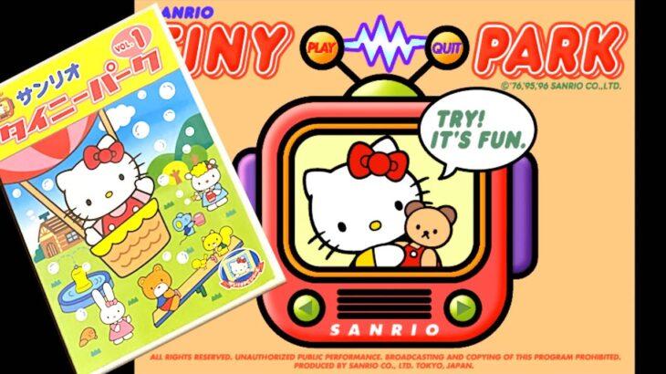 20年前に発売された懐かしすぎるゲーム『 サンリオ タイニーパーク 』