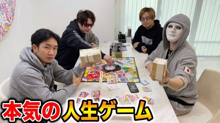 朝倉未来と2000万賭けて人生ゲームやってみた【#ドッキリ #ラファエル】