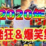 【カミヤマ 2020年笑い納め】スマブラダイレクトとゲーム実況の『発狂&爆笑集』【死亡シーン集】【ペルソナ】