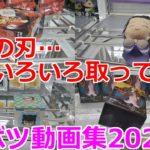【クレーンゲーム】鬼滅の刃 いろいろとってきた~ボツ動画集2020~