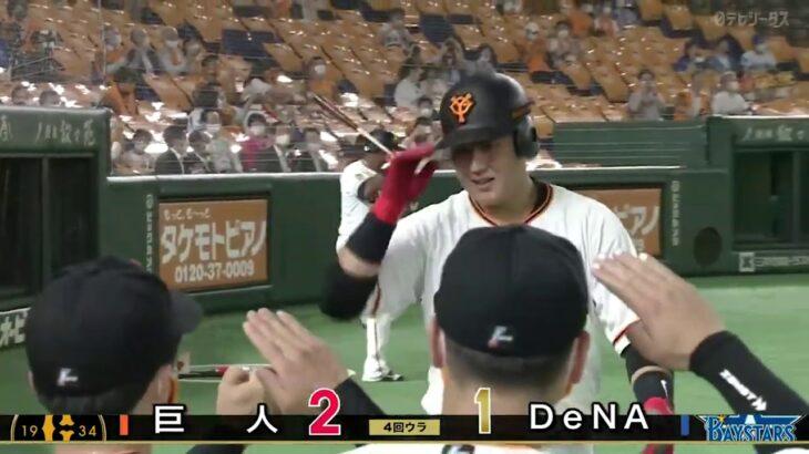 【2020メモリアルゲーム 7/28 巨人対DeNA】東京ドームにファンが帰ってきた!感染対策の中で有観客試合再開