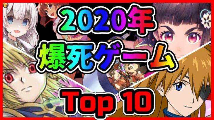 2020年に爆死してしまった スマホゲームランキング Top10【解説付き】