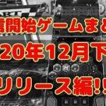 配信開始ゲームまとめ2020【12月下旬編】