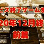 サービス終了ゲームまとめ2020【12月編前篇】