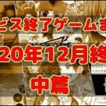 サービス終了ゲームまとめ2020【12月編中篇】