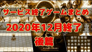 サービス終了ゲームまとめ2020【12月編後篇】