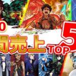 【スマホゲーム】2020年完全集計!総合ゲームアプリ売上ランキングベスト50!!【セルラン】