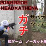 バトルゲリラリラツアー2020 9.20 ATHENA 姫ゲーム その2