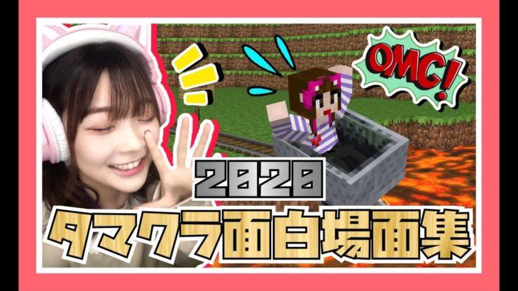タマクラ面白シーンまとめ2020!!【マイクラ】【マインクラフト】【Minecraft】【女性ゲーム実況者】【ゲーム実況】【TAMAchan】