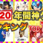 【おすすめスマホゲーム】2020年リリースの超注目アプリゲームTOP10!【無料 面白い 神ゲー】