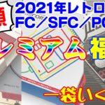 【2021年福袋開封】レトロゲーム「プレミア」福袋!今年はいつもと違うぞ!