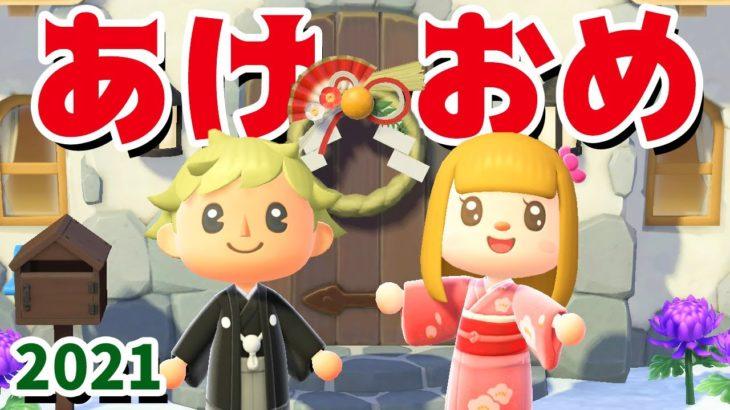 【ゲーム遊び】2021新年あけましておめでとうございます!あつまれ どうぶつの森で2021を作ったよ【アナケナ&カルちゃん】あつ森 Animal Crossing: New Horizons