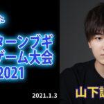 【ノクターンブギ】2021年ゲーム実況大新年会!前編!