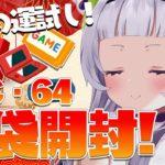 【福袋】2021年の運試し!!ゲームの福袋あける!!【ホロライブ/紫咲シオン】