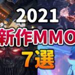 2021年 注目の新作MMORPG・オンラインゲーム おすすめ7選(PC向け)【オープンワールド】