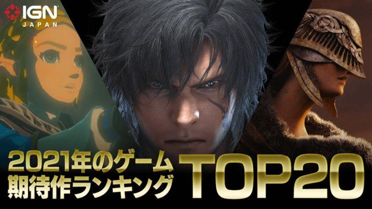 2021年以降のゲーム期待作ランキング TOP 20