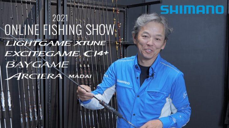 【2021年新製品 船】船竿新製品ライトゲームXTUNE、エキサイトゲームCI4+追加モデル、ベイゲームキス・マルイカ・ライトヒラメ、アルシエラマダイ/ 松本圭一【シマノオンラインフィッシングショー】